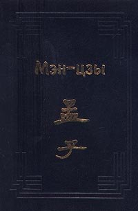 an analysis of menciuss collection of conversations with rulers entitled mencius